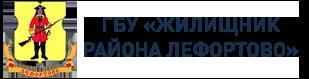 «Жилищник района Лефортово»